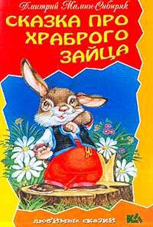Мамин сибиряк храбрый заяц Сказка про храброго зайца Любимые сказки ISBN 985-428-942-7 985-489-743-1